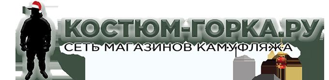 Сеть магазинов камуфляжа КОСТЮМ-ГОРКА.РУ